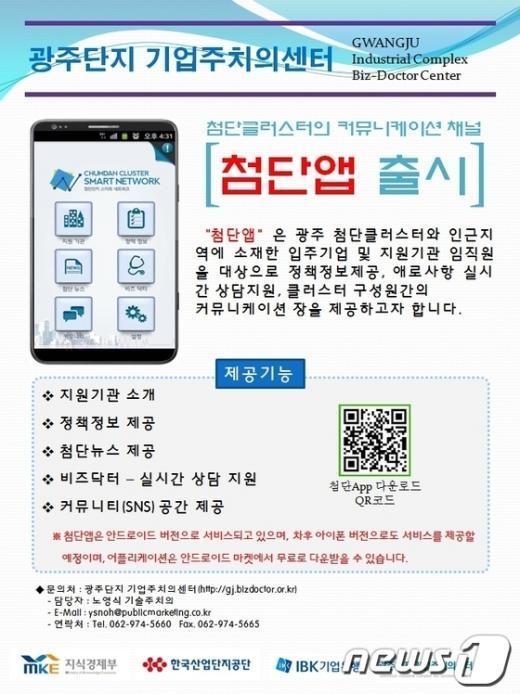 광주단지 기업주치의센터가 19일부터 서비스에 들어간 첨단앱 홍보 포스터. /사진제공=광주테크노파크 News1
