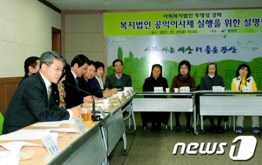 광주 광산구가 지난해 11월 개최한 복지법인 공익이사제 실행을 위한 설명회 모습./사진제공=광산구 News1