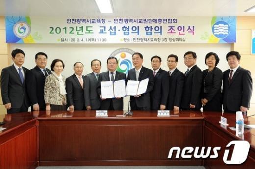 사진=인천시교육청 제공 News1