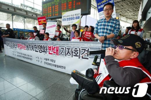 [사진]'KTX 민영화 반대' 기자회견 연 장애인차별철폐공동투쟁단