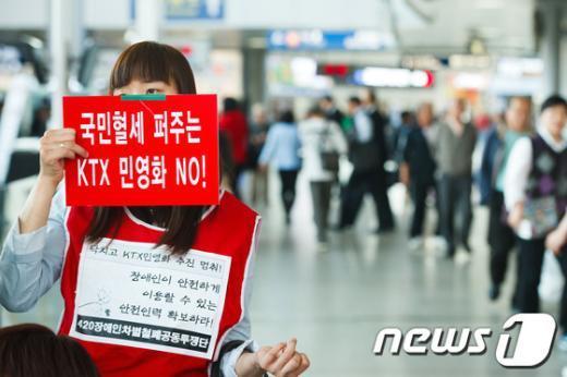 [사진]장애인도 'KTX 민영화 안돼'