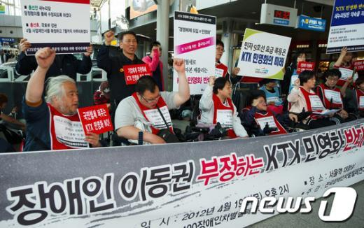 [사진]'KTX 민영화 중단' 촉구하는 장애인들