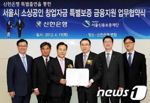 (좌측에서 세 번째) 서울신용보증재단 김병춘 상임이사, (우측에서 세 번째) 신한은행 조용병 부행장. News1