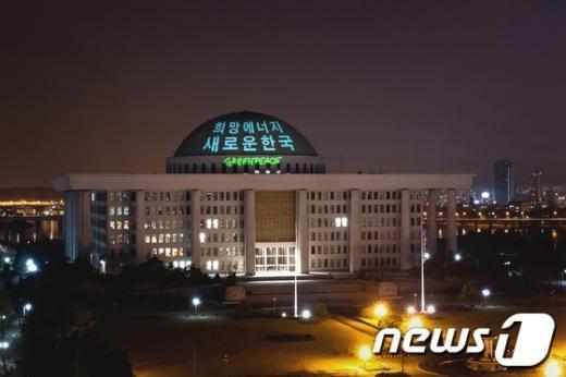 [사진]그린피스, '희망에너지 새로운 한국'