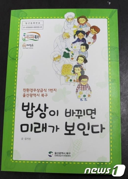 울산 북구청이 발간한 친환경무상급식 길라잡이 책 '밥상이 바뀌면 미래가 보인다'.  News1
