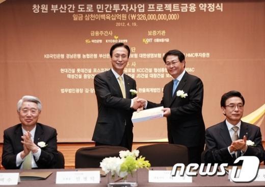 민병덕 국민은행장(왼쪽 두번째)과 하징경남하이웨이(주) 대표이사(오른쪽 두 번째), 안택수 신용보증기금 이사장(왼쪽 첫번째), 정수현 현대건설 사장(오른쪽 첫 번째). News1
