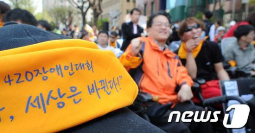 19일 열린 '장애인총연합, 420장애인대회'에서 참가자들은 장애관련 법과 제도 개선과정에 있어 장애인 당사자의 실질적 참여와 권리를 보장해 달라고 요구했다. News1 박지혜 인턴기자