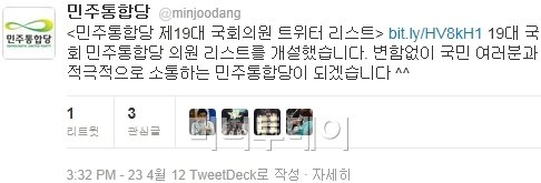 민주통합당 공식 트위터 화면캡쳐
