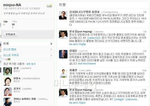 민주통합당이 제공한 '19대 국회의원 트위터 리스트' 화면캡쳐