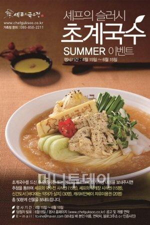 더워진 날씨, 입맛 잡아줄 신메뉴 쏟아진다!