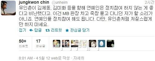 """진중권 """"연예인 정치참여 됩니다"""", 유인촌 전 장관에 쓴소리"""