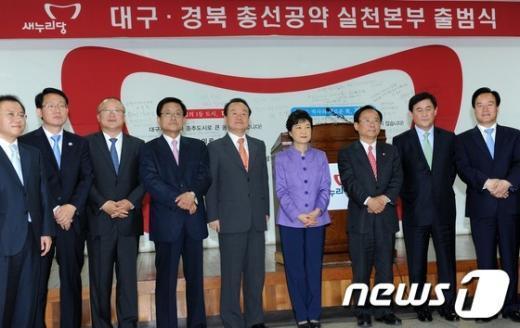 [사진]박근혜 비대위원장, TK 총선공약 실천본부 출범식 참석