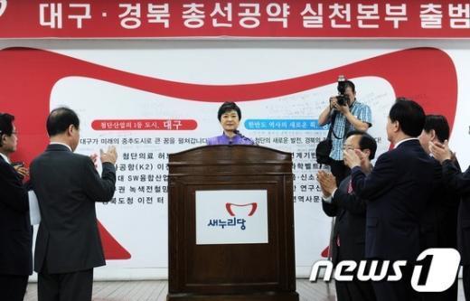 [사진]새누리당 대구·경북 총선공약 실천본부 출범식