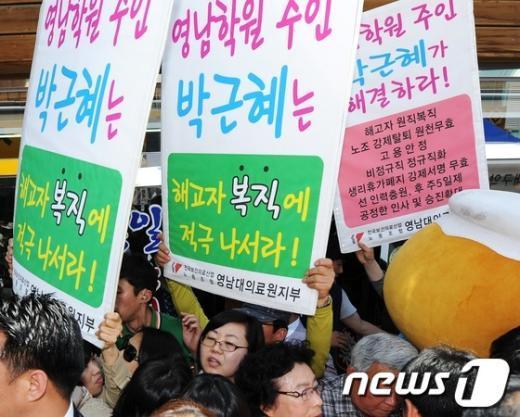 [사진]고향 찾은 박근혜, 맞이하는 영남대의료원 노조