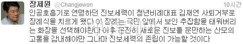 """장제원,""""김재연 사퇴거부, 진보세력 장례식 치르게..."""""""