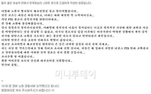 7일 오전 '정봉주와 미래권력들'에 '체포된 카페지기 정모씨가 스마트폰으로 긴급 작성한 글'이라며 올라온 글 전문