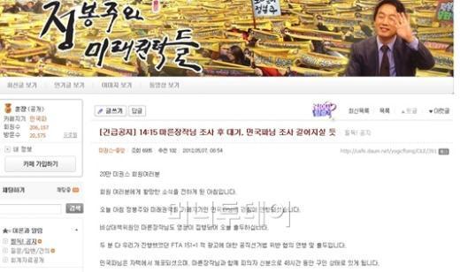 '정봉주와 미래권력들' 카페 공지 화면