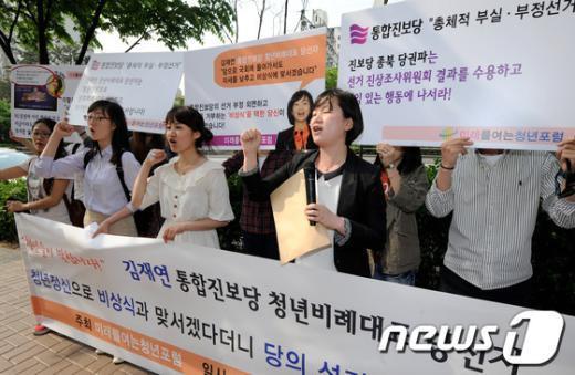 [사진]통합진보당사 앞에서 구호 외치는 청년들