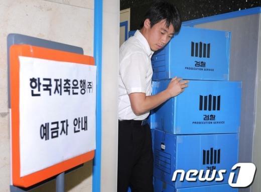 [사진]검찰, 한국저축은행 압수수색