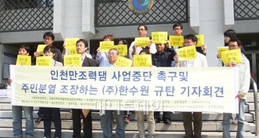 인천만조력발전소 건립, 찬반논란 '가열'