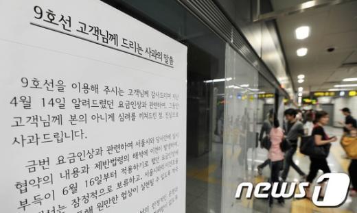 서울지하철 9호선이 요금인상안을 잠정 보류한 가운데 9일 오후 서울 강남구 신논현역에 요금인상에 대한 공개사과문이 붙어 있다./뉴스1(news1.kr)=이정선 기자