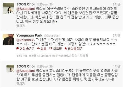 """박용만 두산 회장 """"햄버거 쏴 달라"""" 트위터리안 패기에..."""