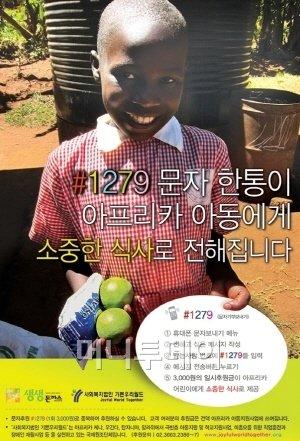 아프리카 아이들도 돈까스를 먹고 싶다!
