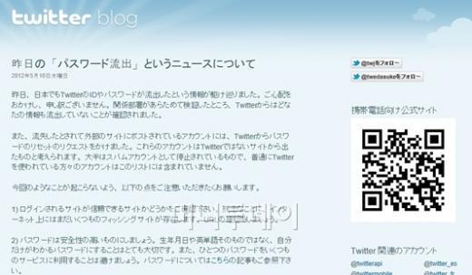 10일 일본트위터 공식 블로그에 게재된 공지