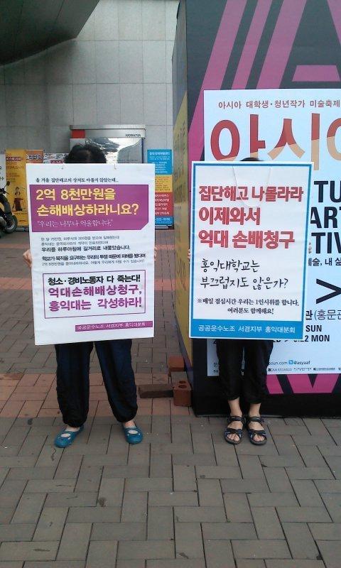 홍익대 정문 앞에서 피켓 시위중인 공공운수노조원들.  News1 고유선 기자