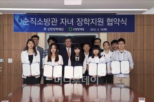 신한금융, 순직 소방관 유자녀 장학금 전달