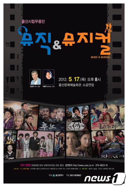 울산시립무용단 '뮤직&뮤지컬' 포스터 (울산문화예술회관 제공)  News1