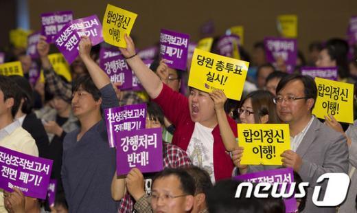 [사진]통진당 중앙위, 당원들의 반대목소리로 중단