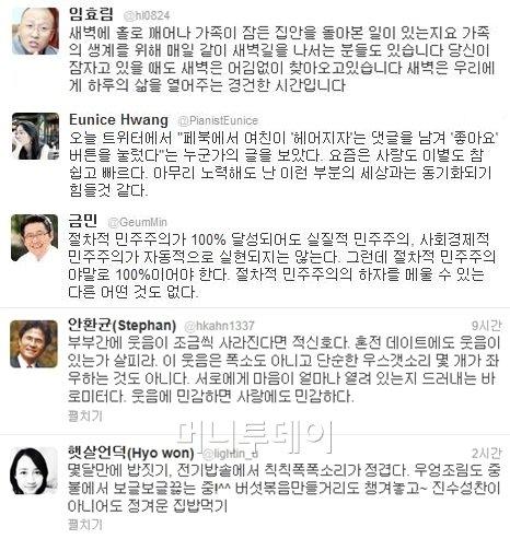 """[오늘의 베스트 멘션5]페북에서 여친이 """"헤어지자""""고 했을 때..."""