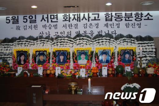 부산 서면 노래방 화재사고 희생자들의 빈소가 마련된 동아대병원 장례식장에서 12일 오전 합동장례식이 엄수됐다. News1 남경문 기자