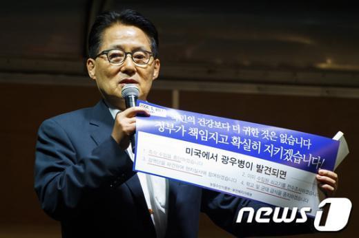 [사진]정부의 '수입중단' 광고 규탄하는 박지원 원내대표