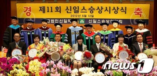 [사진]신일학원, 제11회 신일스승상 시상식 개최