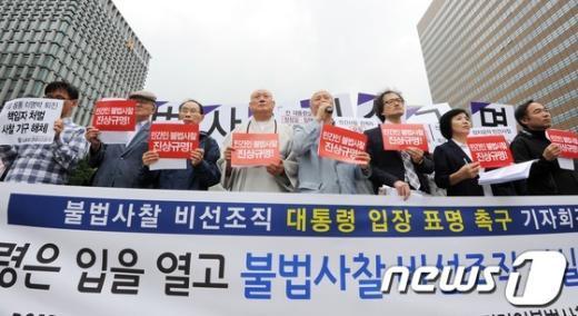 [사진]불법사찰 대통령 친위조직 진상 공개하라!