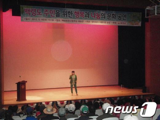 가수 장미화를 주축으로 활동중인 봉사단체 '장미화의 아름다운 손길'이 옹진군 백령도를 찾아 문화공연을 펼치고 있다  News1