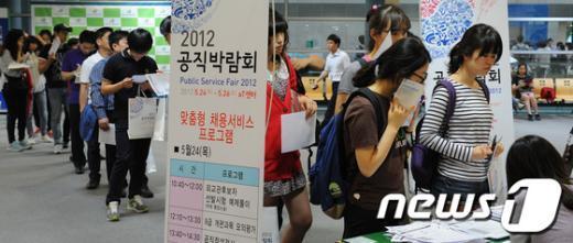 [사진]맞춤형 채용 서비스 '공직박람회'