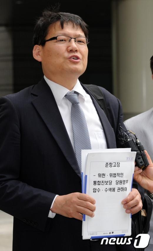 [사진]통합진보당 '압수수색에 대한 준항고장' 제출