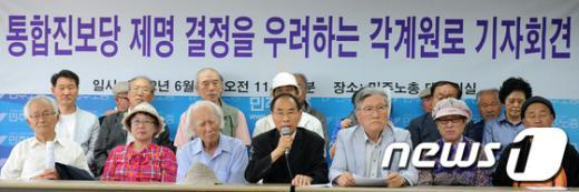 """[사진]진보 원로, """"이석기·김재연 징계, 연기해야"""""""