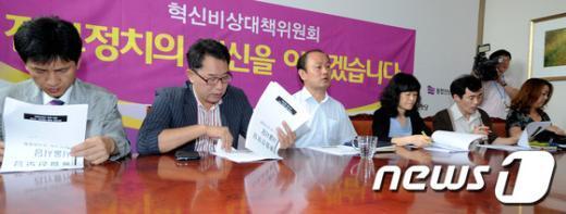 [사진]회의자료 검토하는 통합진보당 서울시당 당기위