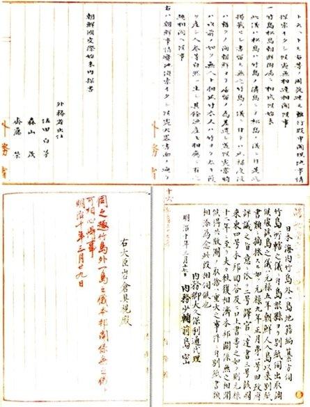 위: <조선국교제시말내탐서>(1870년),<br /> 아래: <태정관 지시문>(1877년) (출처=동북아역사재단)