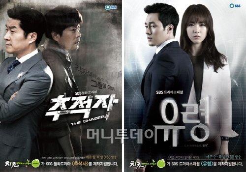 치킨매니아, SBS 드라마 '추적자', SBS 드라마스페셜 '유령' 제작지원