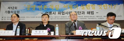 [사진]제12회 가톨릭포럼 개최