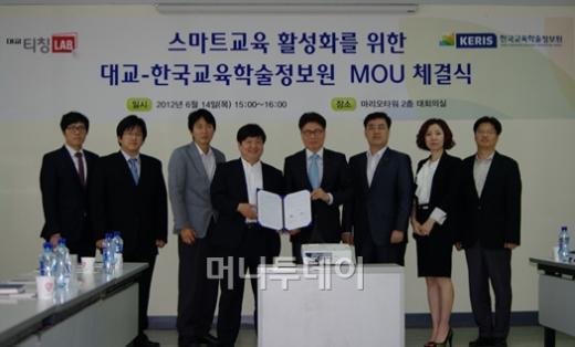 대교 조영완 대표(오른쪽에서 네번째)와 한국교육학술정보원 김철균 원장(오른쪽에서 다섯번째)이 14일 스마트교육 활성화를 위한 MOU를 체결했다.