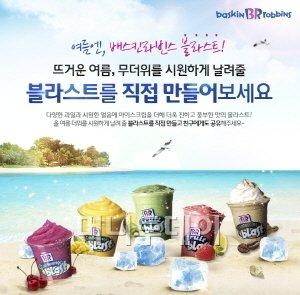 무더위 날려줄 아이스크림 블렌디드 음료, 블라스트 직접 만들어보세요!