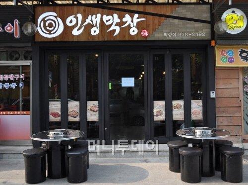 막창 전문 브랜드 '인생막창' 론칭, 일산에 첫 매장 오픈