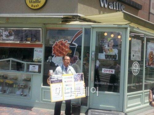 """와플반트 정자직영점, """"불법공간 증개축 원상복귀해야.."""" 1인시위 주목"""