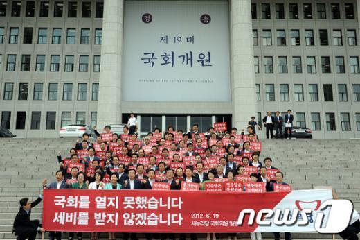 [사진]새누리당 등원 촉구 결의대회